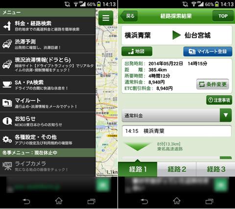 ドラぷら-ETC料金検索と渋滞予報士の渋滞予測!:メニュー画面(左)高速道路料金検索結果(右)