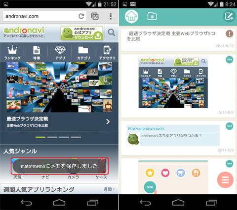 ふって簡単メモ mato*memo まとめも-無料:メモ保存表示画面(左)アプリ内表示画面(右)