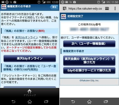 楽天Edyの場合、起動画面下部から機種変更の手続きが必要(左)新端末にて起動後、預けた情報を受け取ろう(右)