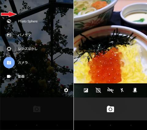 Googleカメラ:撮影モード表示画面(左)撮影設定画面(右)
