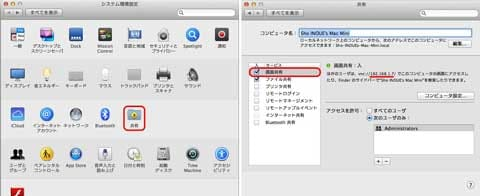 """システム環境設定の「共有」を選び、リストの中にある「画面共有」をチェックすればOK。クライアントから接続する場合は、""""vnc://""""以下にあるIPアドレスを指定(画像はローカルアドレス)"""