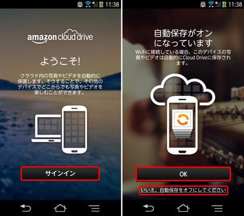 Cloud Drive:写真と動画に特化しているCloud Drive Photoアプリ。サインイン(左)をタップしてAmazonアカウントでログインし、利用許諾契約に同意するだけで自動アップロードは有効になる(右)