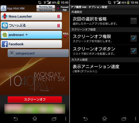 スクリーンオフも可能!アプ履歴HM (シンプルなタスク管理):右にスライドすればタスクキル(左)設定からスクリーンオフ機能を追加できる(右)