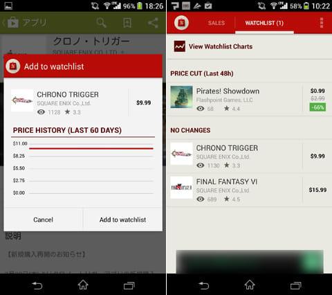 AppSales. Best Apps on Sale:Google Playの共有機能からアプリをブックマークできる(左)ブックマークしたアプリは「WATCHLIST」に追加される(右)