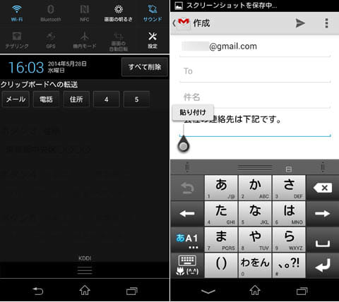 QuickClipBoard:通知領域から入力したい単語を選択(左)あとはペーストするだけ(右)