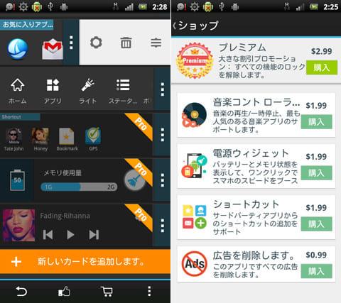 Sidebar Launcher:カスタマイズ画面(左)有料のカードもある(右)