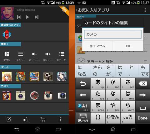 Sidebar Launcher:お気に入りアプリはジャンル毎に管理(左)カードの名前を編集できる(右)