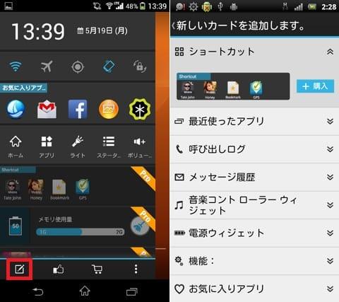 Sidebar Launcher:画面下のアイコンよりランチャーのカスタマイズを行う(左)追加するカードはジャンル分けされている(右)