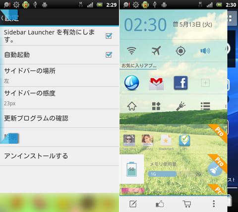 Sidebar Launcher:設定画面(左)ランチャーの背景も変更可能(右)