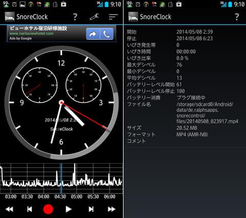 SnoreClock - いびきをかきますか?:画面下部のボタンから再生(左)いびきの総時間などを確認できる(右)