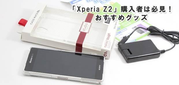 「Xperia Z2」を購入したら、最初に使いたいおすすめグッズ