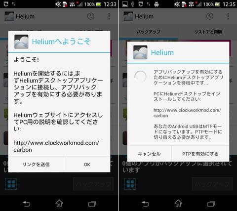 Helium - App Sync and Backup:端末とPCを接続する。PC側にアプリケーションが未インストールの場合は表示されたURLからダウンロードしよう(左)画面の指示い従い、端末とPCを同期させる(右)