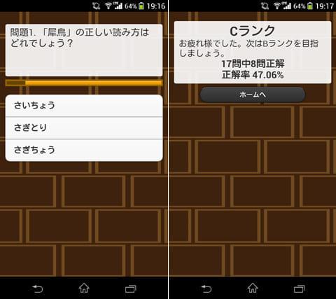 鳥の名前 難読漢字クイズ これ読めるかな?:選択肢をタップしていくだけの簡単操作(左)正解率も見られる(右)