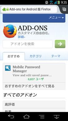 『Firefox』はアドオンの追加で機能強化が簡単にできる