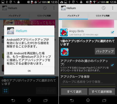 Helium - App Sync and Backup:端末とPCの同期が完了(左)タブの「バックアップ」から、バックアップしたいアプリを選択(右)