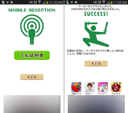 面白でんち長持ち♪棒人間バッテリーウィジェット無料:新しい電波を探してくれる(左)バックグランドで動いている不要なタスクを切ってくれる(右)