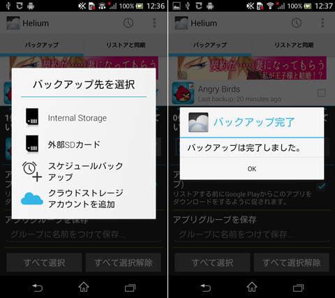 Helium - App Sync and Backup:バックアップ先を選択(左)バックアップが完了(右)