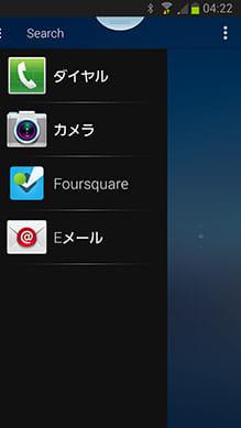Lucid Launcher:すぐに使いたいアプリはお気に入りへ登録