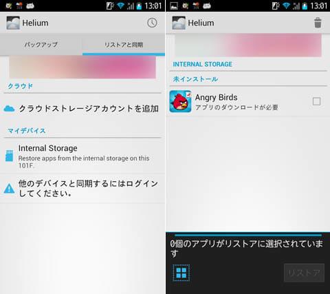 Helium - App Sync and Backup:「リストアと同期」タブから、バックアップデータのあるストレージを選択(左)アプリにチェックを入れる(右)