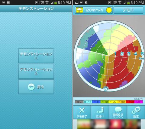 Go雨! 探知機 -XバンドMPレーダ-:慣れないレーダもデモストレーションを使えば使い方が理解できる