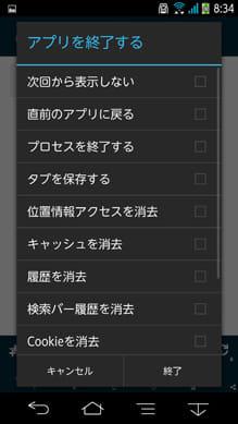 カスタマイズ性の高い『Habit Browser』。終了時オプションが一番充実している