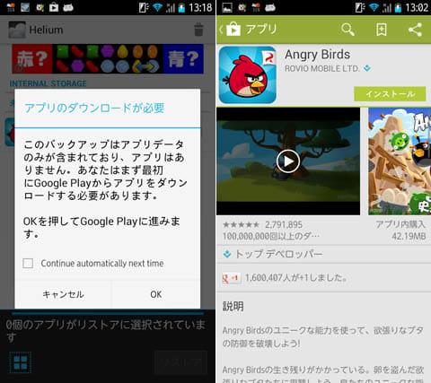Helium - App Sync and Backup:移行先側の端末でアプリをインストールするように求められる(左)Google Playからアプリをインストール(右)