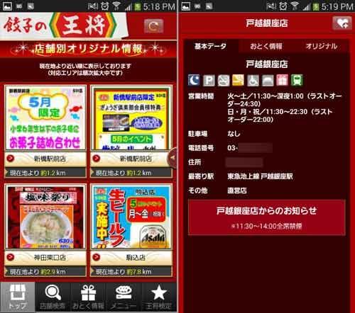 餃子の王将:最寄りの店舗情報が載っている(左)検索をかけて自分の行きつけを調べることもできる(右)