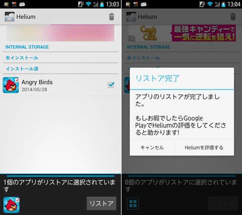Helium - App Sync and Backup:バックアップしたデータの移行が開始(左)データの移行完了画面(右)