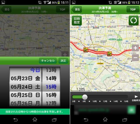 ドラぷら-ETC料金検索と渋滞予報士の渋滞予測!:あらかじめ渋滞情報を知っておきたい日時を選択(左)マップ上に渋滞予測情報が表示される(右)
