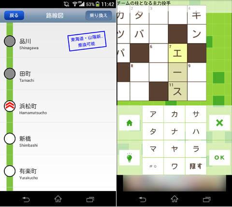 無料豪華懸賞クロスワード x-mode(クロスモード):各駅に設定されたクロスワードを解いていこう(左)白いマスをタップすると画面上部にヒントが表示される(右)