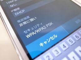 Wi-Fiのセキュリティとは?