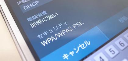 Wi-Fiのセキュリティは大丈夫?設定で見かける「WEP」や「WPA」ってなんですか?