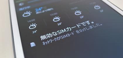 SIMフリー、SIMロック、何がフリーで何がロックなの?