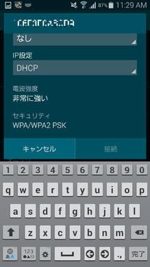 WPA/WPA2 PSK以上を推奨