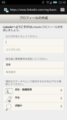 LinkedIN:プロフィール登録画面