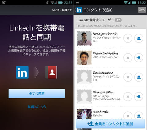LinkedIN:同期確認画面(左)つながる先の候補(右)