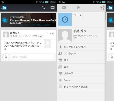 LinkedIN:トップ画面(左)メニュー画面(右)