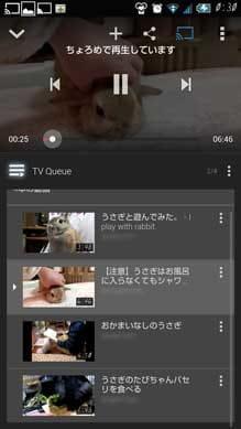 「キュー」を活用して、テレビ番組のように連続して動画を見られる