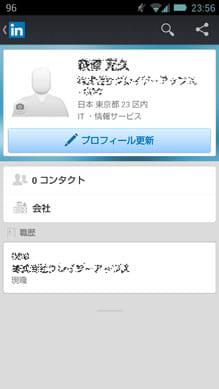 LinkedIN:プロフィール画面