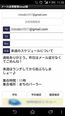 メール送信管理Gmail版