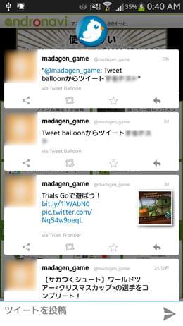 Tweet Balloon for Twitter