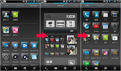 「AQUOS PHONE」の3ラインホーム。ショートカットの画面でデスクトップ的な使い方ができる