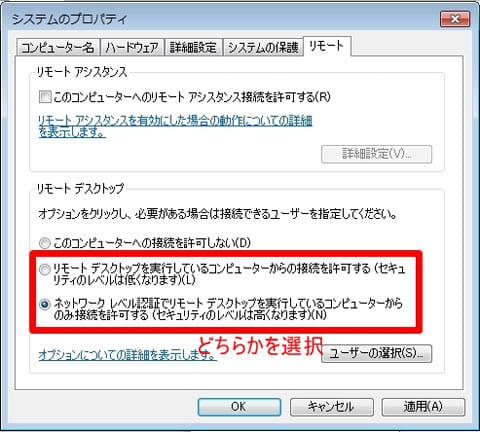 Microsoft Remote Desktop:PC側のリモートデスクトップ接続を許可する