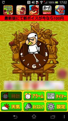 吉田の鳩時計~めざましアラームに天気とタイマーも付いて無料