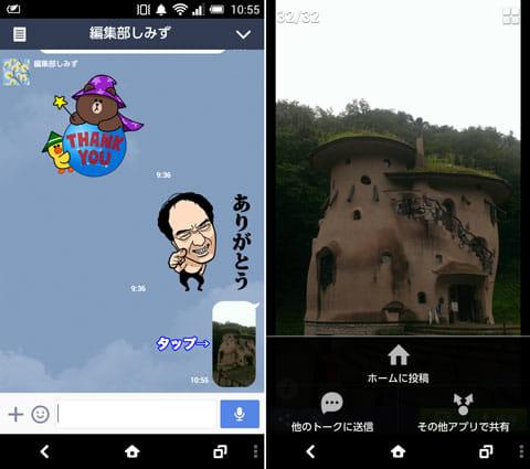 トーク画面上の写真をタップ(左)画面下部左の共有ボタンタップ時(右)