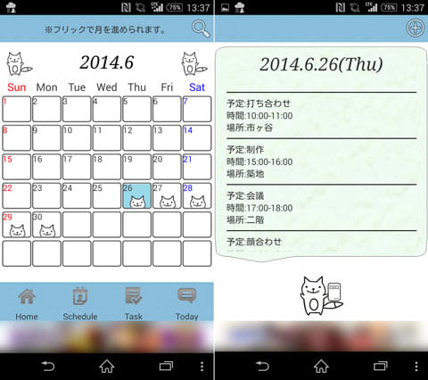 みんなの秘書【手帳、ToDo、スケジュール、予定管理】:「Shcedule」画面(左)予定を一覧で確認可能(右)
