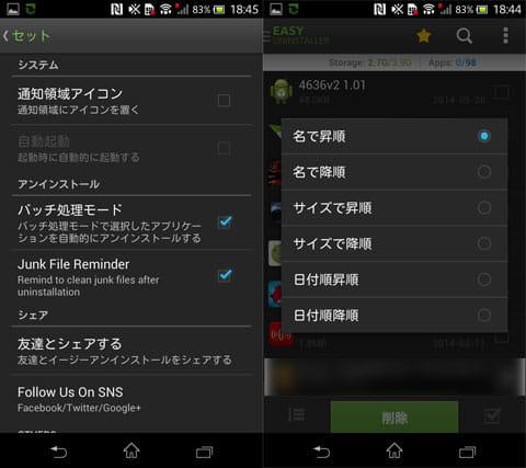 超便利アンインストール .:設定画面(左)日本語が若干あやしいソート機能(右)