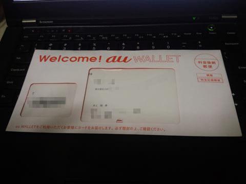 筆者のもとに届いたau WALLET カードの封筒。クレジットカードと同じような封筒だが、届く先は自宅のポストなので、不在でも大丈夫
