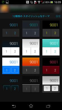 CALCU: The Ultimate Calculator:変更できるデザインの一覧