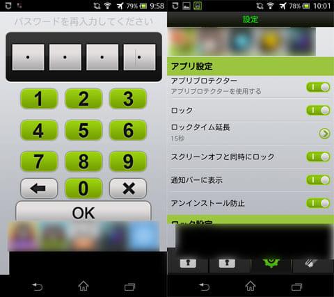 クイックアプリロック:PINコードを入力(左)設定画面(右)